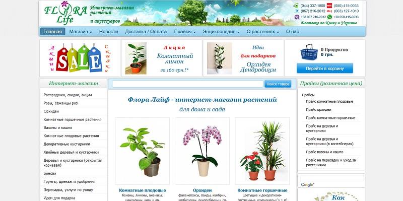Интернет Магазины Растений Украина