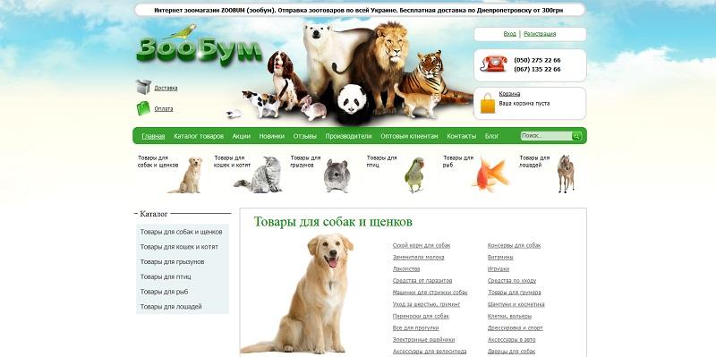 Зоопторг Интернет Магазин Дзержинск Каталог