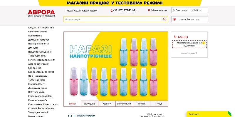 Аврора Интернет Магазин Официальный Сайт Украина