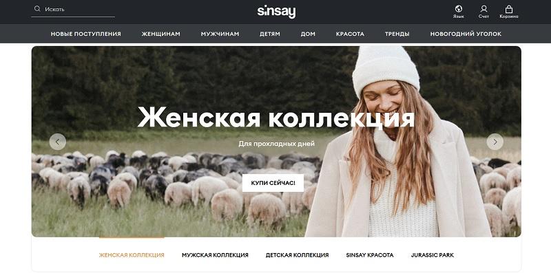 Сэнсэй Магазин Одежды Официальный Сайт Каталог